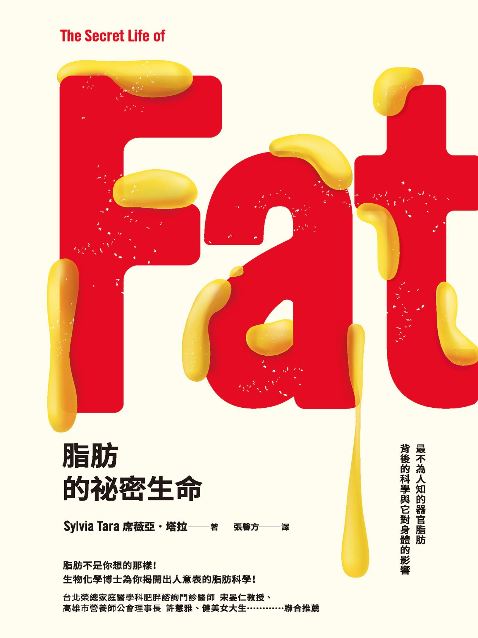 脂肪的祕密生命 最不為人知的器官脂肪背後的科學與它對身體的影響/