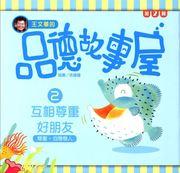 王文華的品德故事屋 第二輯 : 6螃蟹衝衝闖紅燈 /