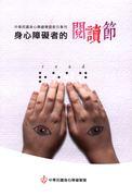 中華民國身心障礙聯盟節日專刊 身心障礙者的閱讀節 /