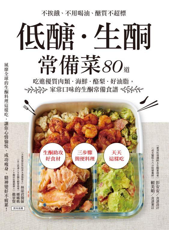 低醣.生酮常備菜  80道吃進優質肉類.海鮮.酪梨.好油脂, 家常口味的生酮常備食譜 /
